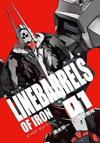 鉄のラインバレル 完全版 (1) (ヒーローズコミックス)