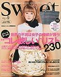 sweet (スウィート) 2009年 09月号 [雑誌]