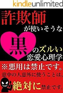 詐欺師が使いそうな黒の恋愛術[恋愛][合コン][婚活][モテたい][異性][女性][結婚][恋愛心理学]: 黒の恋愛心理学
