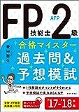 FP技能士2級・AFP 合格マイスター 過去問&予想模試 '17−'18年