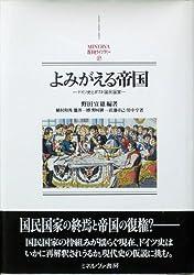よみがえる帝国―ドイツ史とポスト国民国家 (MINERVA西洋史ライブラリー)