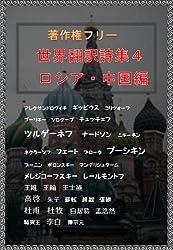 世界翻訳詩集4 ロシア・中国編<注釈付>