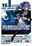 フルメタル・パニック!シグマ(15)<フルメタル・パニック!シグマ> (ドラゴンコミックスエイジ)