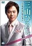 三山ひろし シングル・コレクション DVD音多カラオケ[DVD]