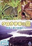 野生の王国 クロウサギの島 奄美の希少動物たち [DVD]