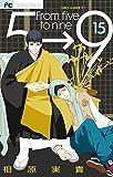 5時から9時まで【電子版特典付き】(15) (フラワーコミックス)