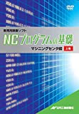 NCプログラムの基礎 マシニングセンタ編 上巻