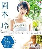 岡本玲 僕と少女の4日間の物語(Blu-ray)[Blu-ray/ブルーレイ]