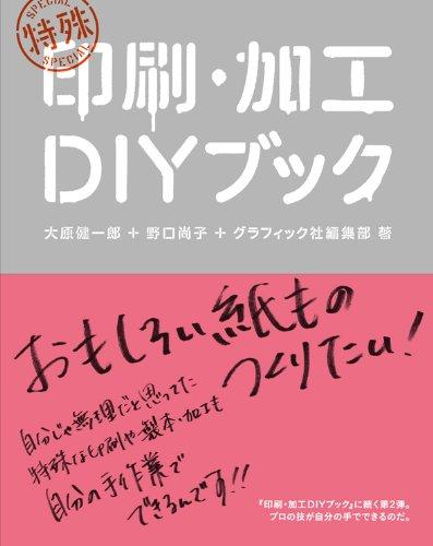特殊印刷・加工DIYブックの詳細を見る