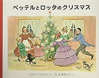 ペッテルとロッタのクリスマス (世界傑作絵本シリーズ)