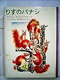 りすのパナシ (1977年) (世界傑作童話シリーズ―カストールおじさんの動物物語〈1〉)