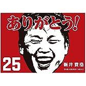 広島カープ 新井貴浩 2000本安打 達成おめでとうポスター