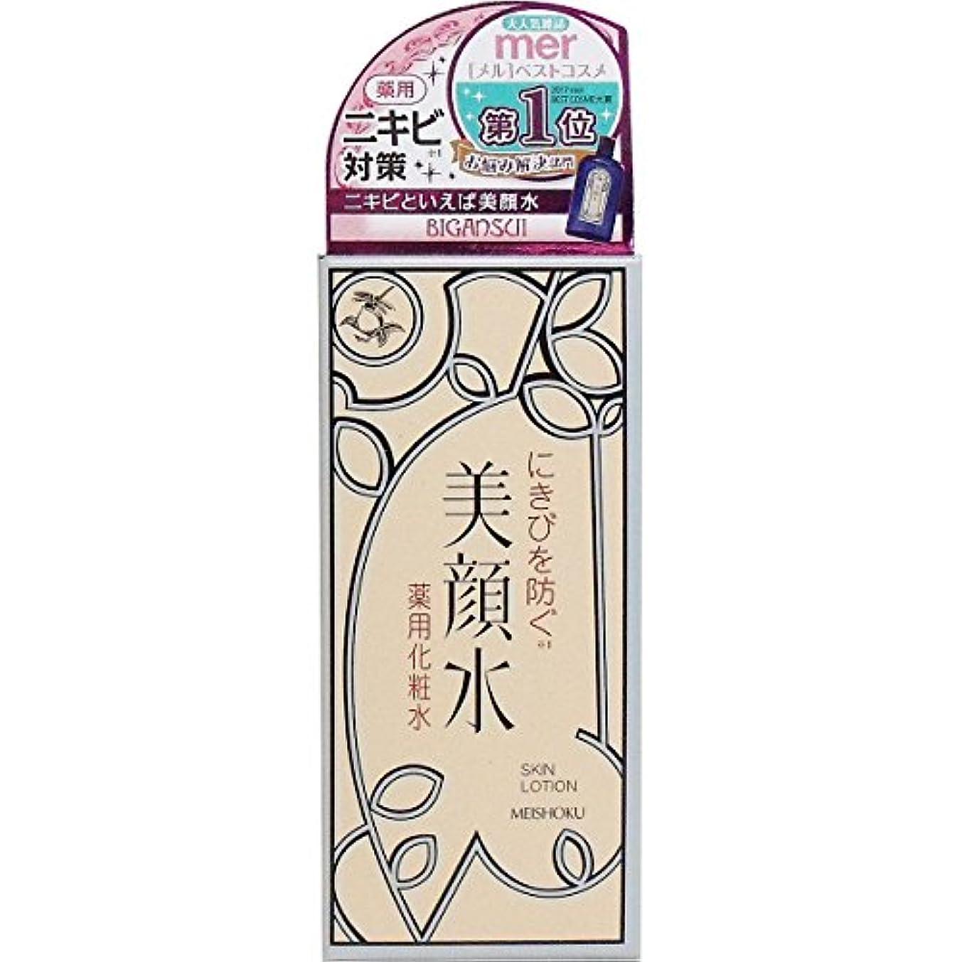 明色美顔水 薬用化粧水R 90ml