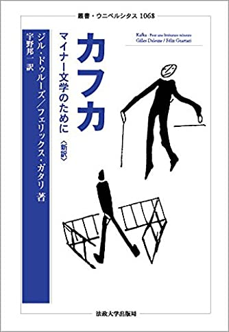 カフカ〈新訳〉: マイナー文学のために (叢書・ウニベルシタス)