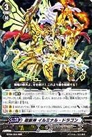 カードファイト!!ヴァンガード【超獣神 イルミナル・ドラゴン】【RRR】BT09-004-RRR ≪竜騎激突 収録≫