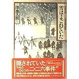 雪はよごれていた―昭和史の謎 二・二六事件最後の秘録