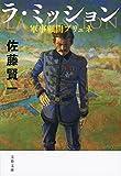 ラ・ミッション 軍事顧問ブリュネ (文春文庫 さ)