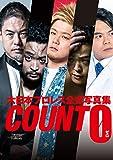 大日本プロレス 公式写真集 『 COUNT 0(ゼロ) 』