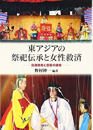 東アジアの祭祀伝承と女性救済―目連救母と芸能の諸相
