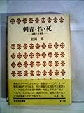 刺青・性・死—逆光の日本美 (1972年)