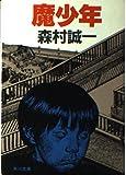 魔少年 (角川文庫 緑 365-36)