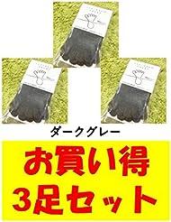 お買い得3足セット 5本指 ゆびのばソックス ゆびのばレギュラー ダークグレー 女性用 22.0cm-25.5cm HSREGR-DGL
