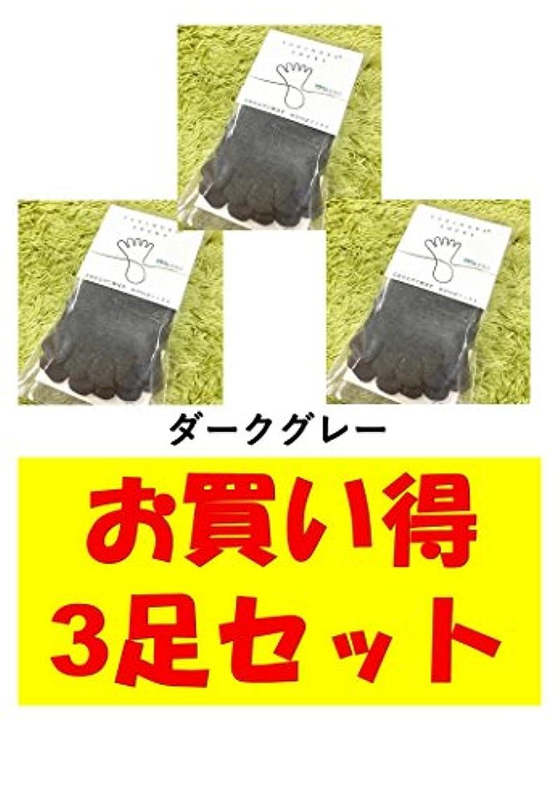 屋内で違法州お買い得3足セット 5本指 ゆびのばソックス ゆびのばレギュラー ダークグレー 女性用 22.0cm-25.5cm HSREGR-DGL