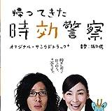 帰ってきた時効警察 オリジナル・サウンドトラック+三木聡×坂口修作品集