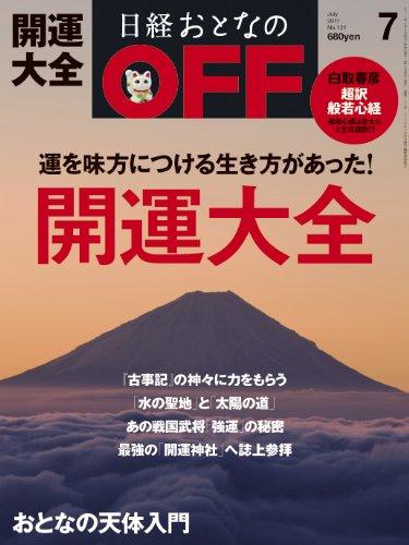 日経おとなの OFF (オフ) 2011年 07月号 [雑誌]