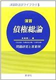 演習債権総論―問題研究と答案例 (演習新法学ライブラリ (5))