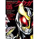 仮面ライダークウガ6(ヒーローズコミックス)