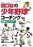 田口壮の少年野球コーチング 基礎からマスター: 上達するオリジナル練習メニュー満載! (GAKKEN SPORTS BOOKS)