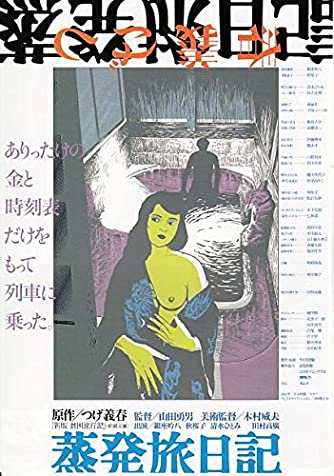 houti606 邦画映画チラシ[蒸発旅日記 ]銀座吟八、秋桜子