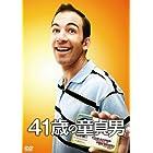 41歳の童貞男 [DVD]