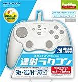 Wii用連射ホールド機能搭載コントローラ『連射ラクコン (ホワイト) 』