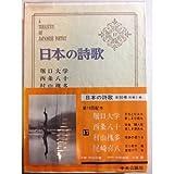 日本の詩歌 17 堀口大学・西条八十・村山槐多・尾崎喜八