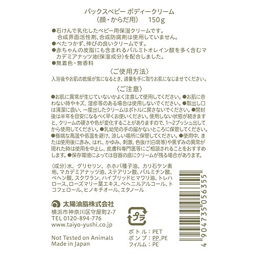 【大容量】パックスベビー ボディークリーム ポンプ 150g
