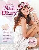 荒川ありのnail diary―こっそり自宅でレッスンするためのネイルブック (DIA COLLECTION)