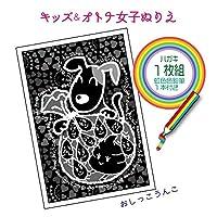 キッズとオトナ女子のための虹色ぬりえ【おしっこうんこ柄】虹色色鉛筆で、白い部分をなぞって描くだけの簡単ぬりえ「ハガキサイズ1枚と虹色色鉛筆1本付」