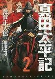 真田太平記 2巻 (ASAHIコミックス)