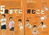 AERA with Baby スペシャル保存版 0歳からの子育てバイブル (アエラムック) 画像