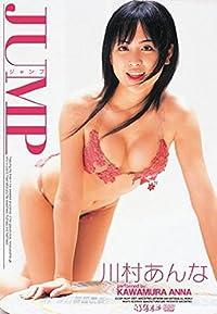 川村あんな JUMP [DVD]