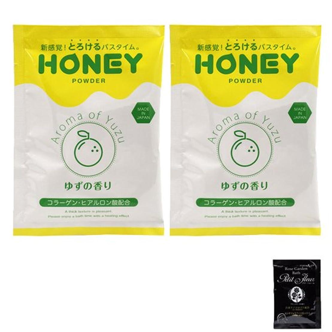 危機徒歩で航空会社【honey powder】(ハニーパウダー) ゆずの香り 粉末タイプ×2個 + 入浴剤プチフルール1回分セット