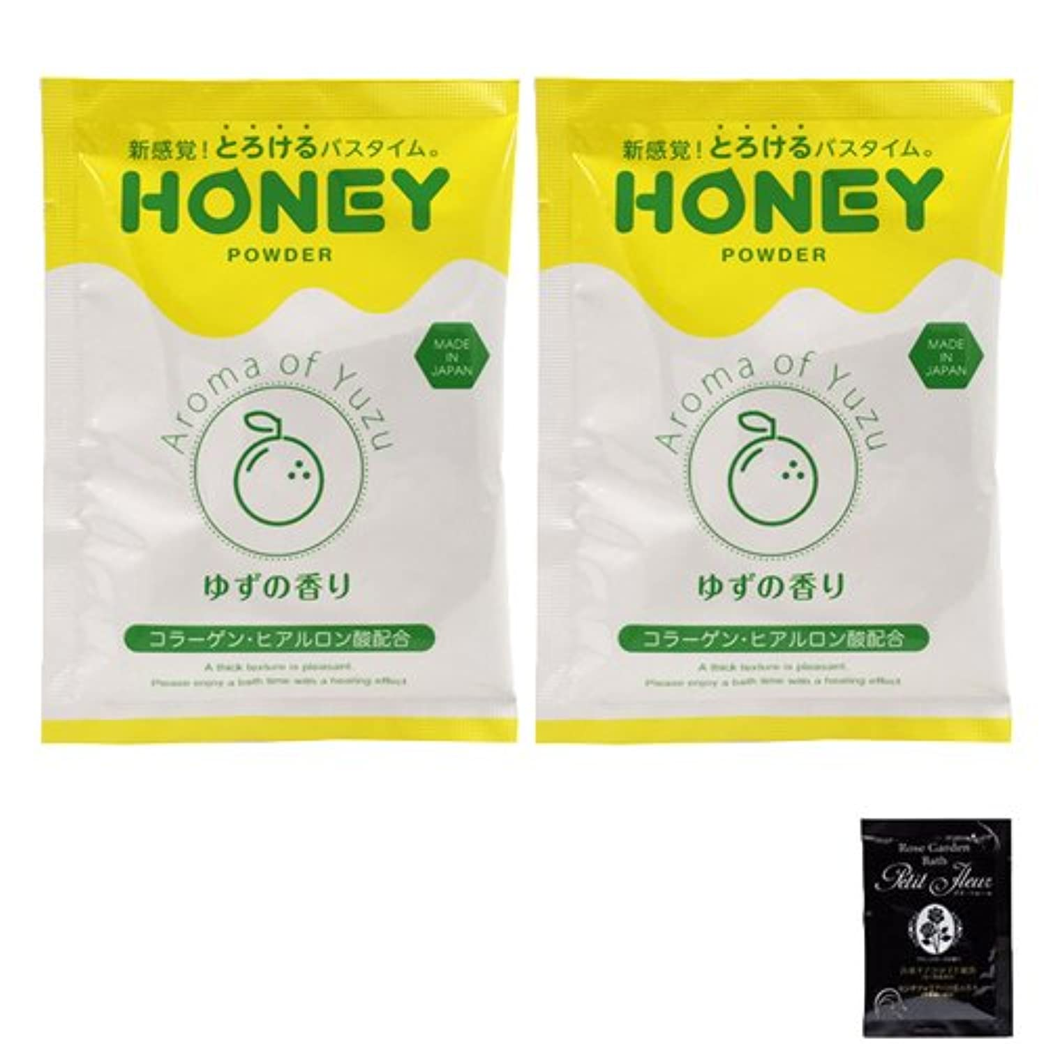 小屋繕う勉強する【honey powder】(ハニーパウダー) ゆずの香り 粉末タイプ×2個 + 入浴剤プチフルール1回分セット