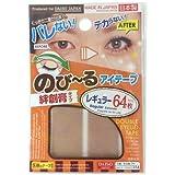 daiso ダイソー のび~る アイテープ  絆創膏 レギュラー 64枚 ×2パック