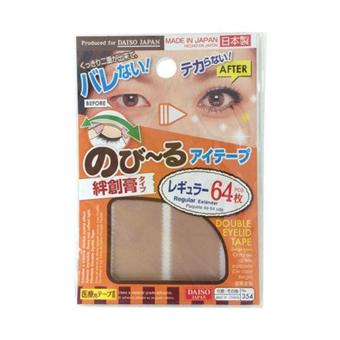 もつれ勝者細胞daiso ダイソー のび~る アイテープ  絆創膏 レギュラー 64枚 ×2パック