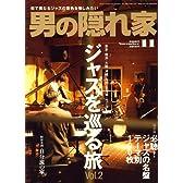 男の隠れ家 2007年 11月号 [雑誌]
