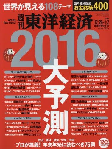 週刊東洋経済 2015年12/26-2016年1/2新春合併特大号[雑誌]の詳細を見る