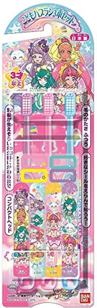 庭園米ドル黒こどもハブラシ3本セット スター☆トゥインクルプリキュア