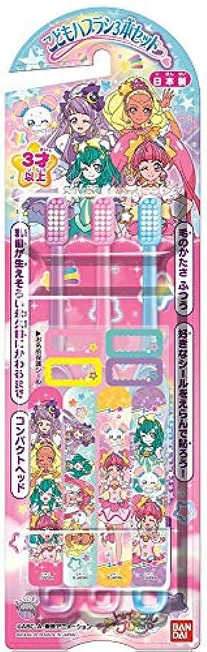 自宅で剃る男らしいこどもハブラシ3本セット スター☆トゥインクルプリキュア